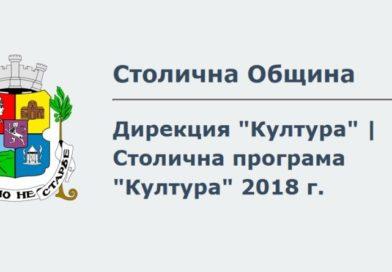 """ВТОРА СЕСИЯ НА СТОЛИЧНА ПРОГРАМА """"КУЛТУРА"""" – 2018 г."""